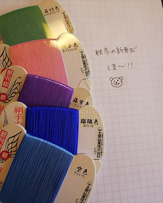 くまちゃん印の新色